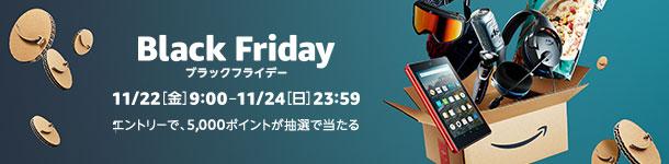 今日(11/22)の9:00からは大忙し!あっちもこっちもブラックフライデー!