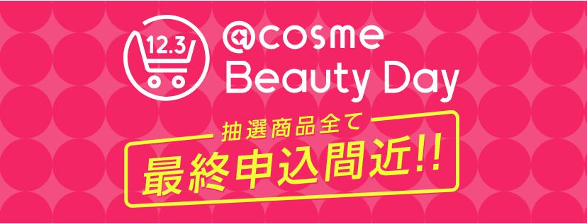 本日事前抽選販売最終日!有名コスメブランドのお得な限定アイテムがゲットできる@cosme Beauty Dayは12/3開催