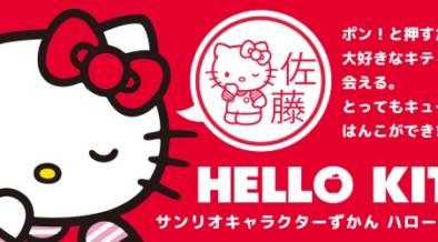ついにキティちゃん登場!銀行印にも宅配受け取りにも使えるハローキティのオリジナルはんこ