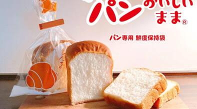 パンの風味を保持してくれる保存袋「パンおいしいまま」に、食パン2~3枚程度の大きさに対応した「小さいパンおいしいまま」が登場