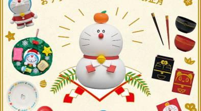 郵便局のネットショップにて、ドラえもんのクリスマス&お正月アイテムが限定販売中!