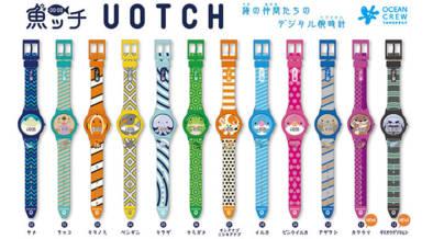 水族館限定のデジタル腕時計「魚ッチ」に、カワウソ・ダイオウグソクムシが新登場!