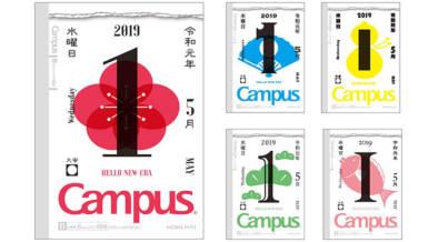 コクヨから数量限定「令和キャンパスノート」が発売中!