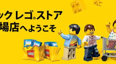 本日(11/23)、日本初の公式レゴ®認定販売店オンラインショップが開店!