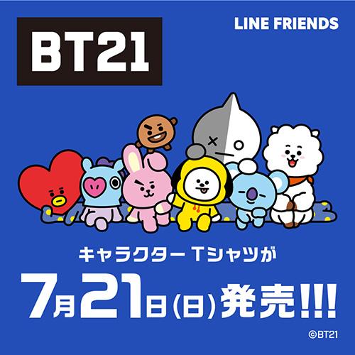 LINE FRIENDSでおなじみ「BT21」とE hyphen world galleryのコラボTシャツが本日(7/21)より数量限定発売開始!8月にはロンTとパーカーも予約受付開始