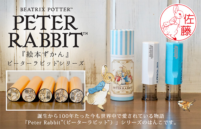 うさぎ好きさん必見!ピーターラビットのイラストで自分オリジナルのはんこが作れる『絵本ずかん』ピーターラビット™シリーズ