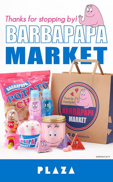 本日(7/26)から!PLAZA・MINiPLAでバーバパパマーケットが開催。期間中はショッパーやダンボールもバーバパパ仕様に。