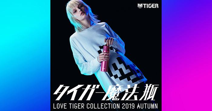 愛されタイガーキャンペーン第4弾・LOVE TIGER COLLECTION 2019 AUTUMN始動!