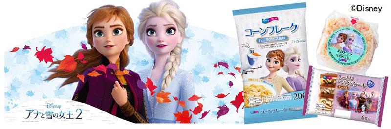 あ~…この価格帯、落ち着く…。イオン限定の「アナと雪の女王2」関連のお菓子・食品が発売中
