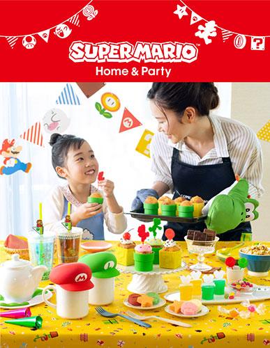 みんなが集まる食事に使いたい、子供も大人も楽しめるスーパーマリオ ホーム&パーティの新商品が登場!