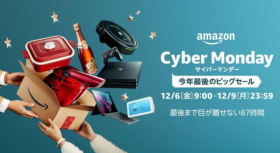 今年最後のビッグセール、Amazonサイバーマンデーセールは12/6 9:00~!一足お先にタイムセール登場予定のアイテムをチェック!