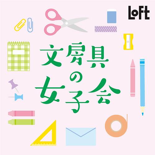 ロフト限定・先行アイテム多数!本日(1/8)より文房具の女子会開催!