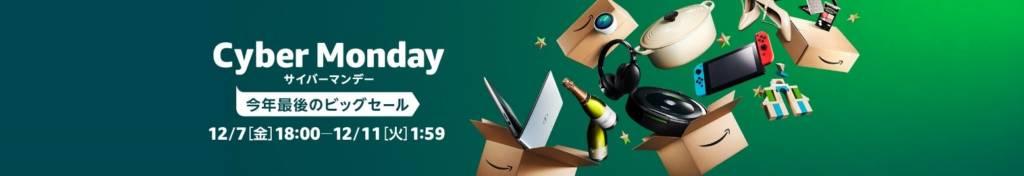 いよいよ明日(12/7)18:00から!Amazonサイバーマンデーに登場する商品を一部紹介。