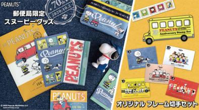 PEANUTS70周年記念!郵便局でしか買えないアニバーサリーアイテムが1/17発売開始!