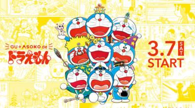 新作映画は公開延期だけど…GUとASOKOで「GU+ASOKO de ドラえもん」開催!