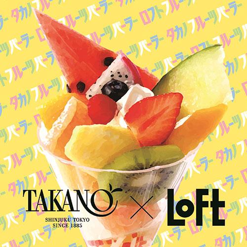 どれもおいしそ~う!TAKANO×LOFTコラボの「ロフトフルーツパーラー」第二弾が開催中