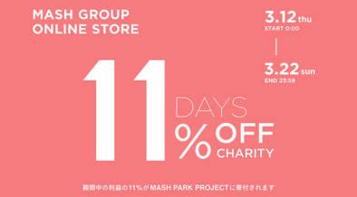 3/12 0:00~SNIDEL、ジェラートピケ、FRAY I.D、Celvoke…18個の人気ファッション・コスメブランドオンラインストアで、<11DAYS 11%OFF 11%CHARITY> キャンペーンがスタート!