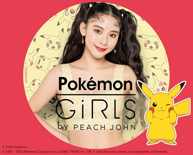 5/7 12:00~WEB限定発売スタート!GiRLS by PEACH JOHNのポケモンコレクション