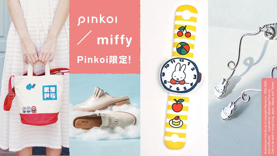 本日6/21は、ミッフィーの誕生日。アジア最大級のデザインマーケット「Pinkoi」で、ここでしか買えないコラボデザインアイテム販売中!