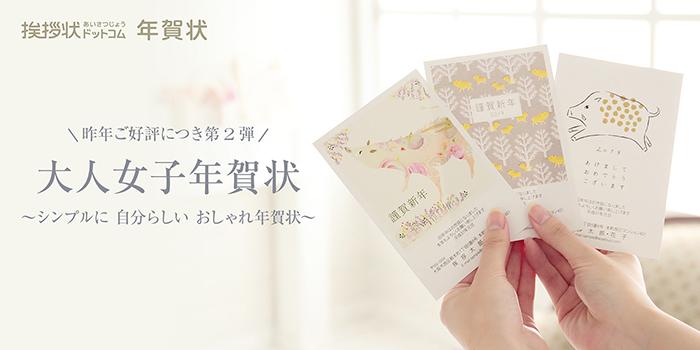 年賀状はもう準備バッチリ?お悩みの方は大人女子年賀状でサクッと印刷しちゃうのも手。