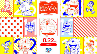 本日(8/22)発売開始!「ASOKO de ドラえもん てんとう虫コミックス」ポップアップショップもあるよ
