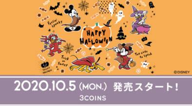 明日(10/5)から!全国の3COINSでディズニーキャラクターのオリジナルハロウィンアイテムが発売開始!