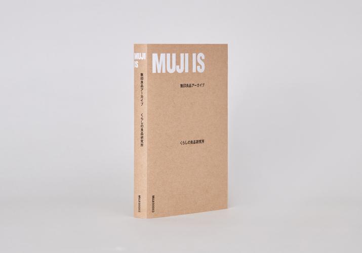全ムジラーに捧ぐ、無印良品のすべて『MUJI IS 無印良品アーカイブ』本日発売