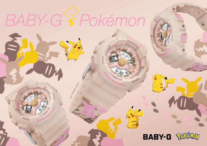 随所までピカチュウづくし!BABY-G×ピカチュウモデルが2/5に発売開始!