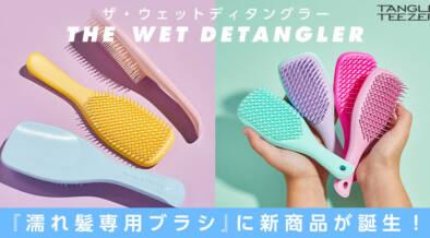 無防備な濡れ髪をいたわろう!芸能人にも愛用者の多いタングルティーザーの濡れ髪専用ブラシ「ザ・ウェットディタングラー」に新商品登場