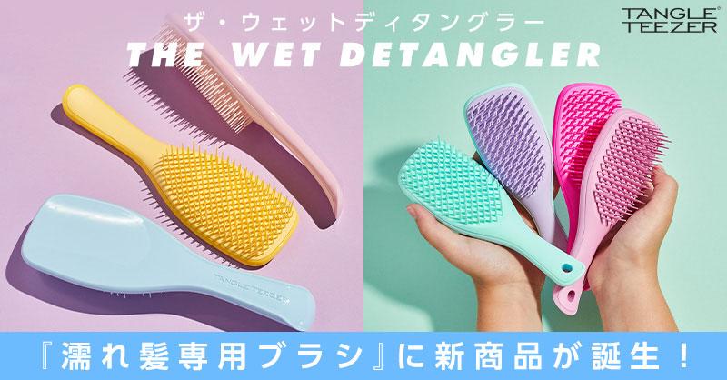 無防備な濡れ髪をいたわる!芸能人にも愛用者の多いタングルティーザーの濡れ髪専用ブラシ「ザ・ウェットディタングラー」に新商品登場