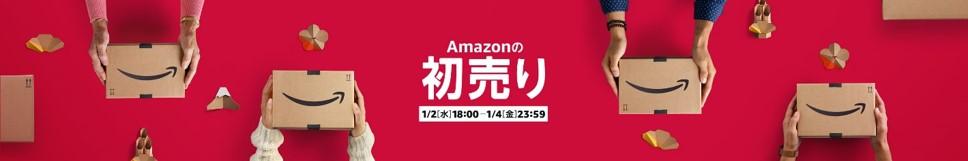 1/2 18:00~Amazon初売り開催。おまかせ福袋の他、中身の見える福袋、タイムセールも!