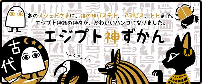 古代エジプトの神々に、自分の名前を入れたはんこが作れる…エジプト神ずかん