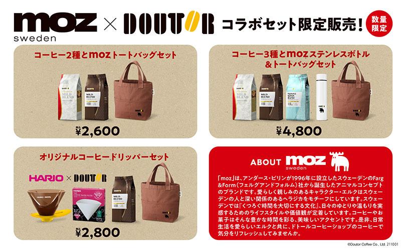 ドトールで今日からコーヒーフェアが開催!北欧ブランド「moz」との限定コラボグッズも。