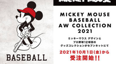 ミッキーマウスデザインの全12球団プロ野球グッズがセブンネットショッピングにて受注受付中。これがまた絶妙なデザインなんだ。