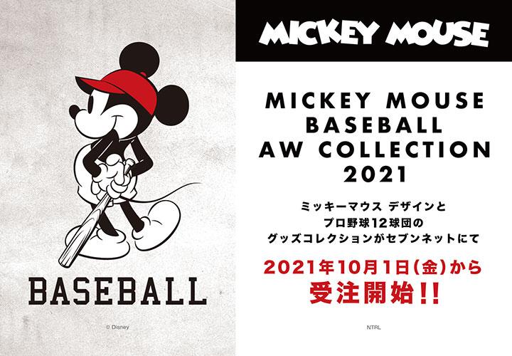ミッキーマウスデザインのプロ野球グッズがセブンネットショッピングにて受注受付中。これがまた絶妙なデザインなんだ。