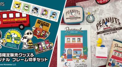 郵便局限定!スヌーピーのオリジナルグッズ、JOE COOL 50周年記念オリジナル フレーム切手セットが発売中