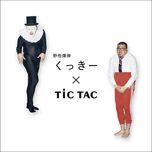 本日(1/10)、野性爆弾くっきーのキャラクターウォッチがTiCTACから登場!各150点限定、急げ!