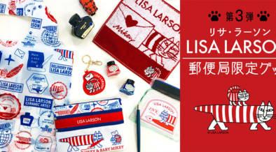 今日は猫の日。郵便局限定リサ・ラーソングッズが本日(2/22)より販売開始!