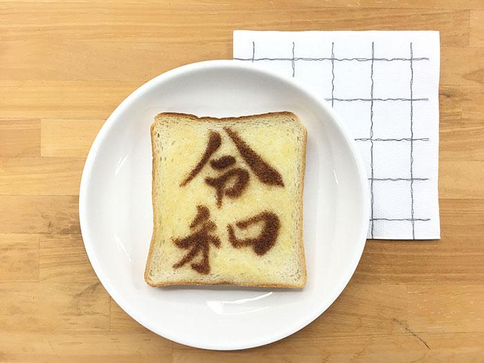 今日から新元号!「令和トースト」が作れるテンプレートをフェリシモが無料配布中