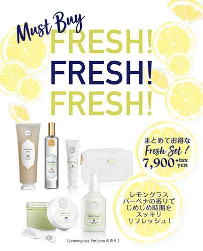 確実に5,000円近くお得!6/1、Laline公式オンラインショップ限定のリフレッシュレモングラスバーベナ フレッシュセットが発売開始
