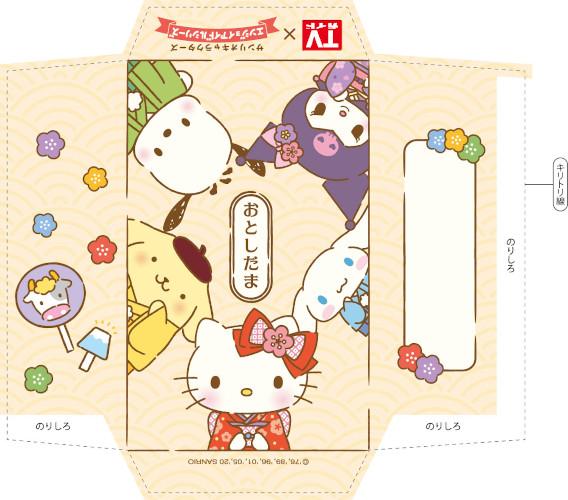 TVガイド年末特大号には、サンリオキャラクターエンジョイアイドルシリーズの特製ポチ袋がついてくるぞ~!