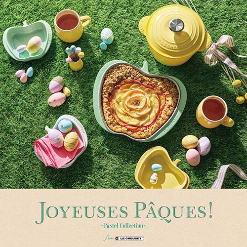 この時期だけ出会えるリンゴのお皿。ル・クルーゼのパステルコレクション・イースター