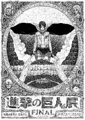 5年ぶりの原画展。「進撃の巨人展FINAL」前売り券・限定ボックス・会場グッズ情報をお届け!
