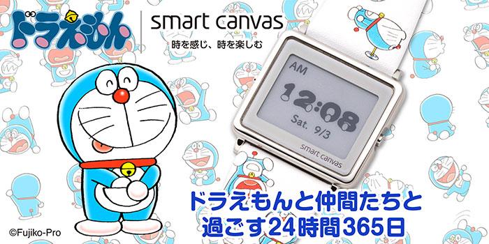1日中目が離せない…ドラえもんの名言やグラフィックが収録されたリストウェア(腕時計)smart canvas登場!