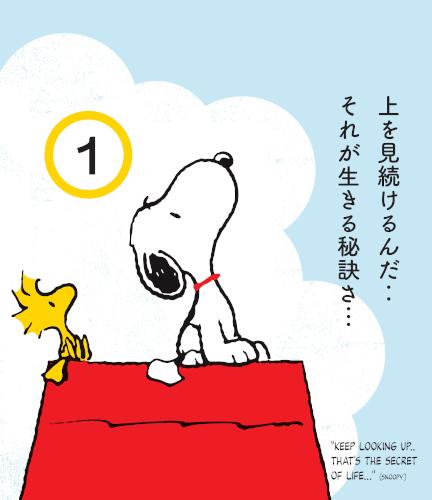 心にじんわり沁みる名言。『日めくり Everydayスヌーピー 元気が出る言葉』
