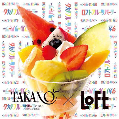 本日(7/22)開店!新宿高野とロフトがコラボしたTAKANO×LOFT「ロフトフルーツパーラー」はフルーツ雑貨がモリモリ!