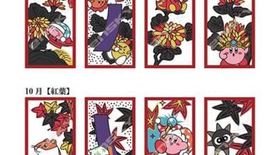 全柄オリジナル!2020年1月発売予定の「星のカービィ」花札が現在予約受付中!