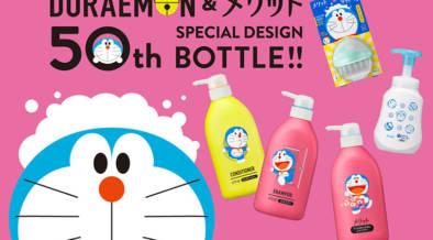 今年はドラえもんもメリットも50周年!本日(1/18)からドラえもんデザインの限定ボトルセットが発売開始